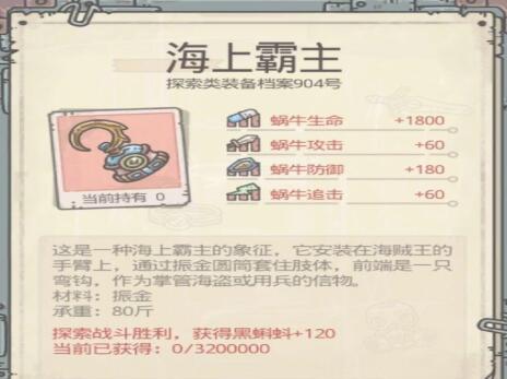 最强蜗牛海盗上限是多少 最强蜗牛海盗上限详细介绍
