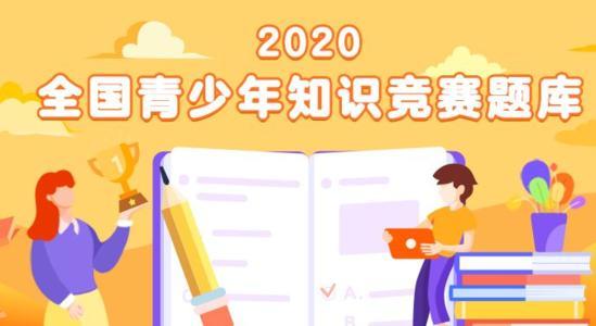 2020青骄课堂第二课堂学生入口最新 全国青少年禁毒知识竞赛小学组题库带答案