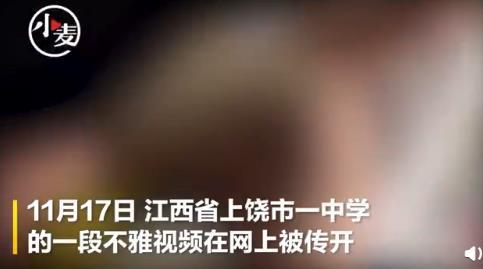 上饶中学不雅视频事件 江西中学不雅视频完整版曝光