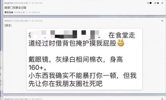清华美院老师回应咸猪手事件始末详情 两人目前已经和解
