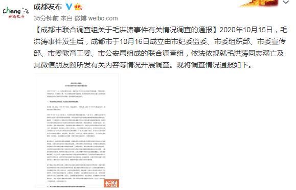 成都大学毛洪涛溺亡调查结果公布 毛洪涛溺亡事件始末详情