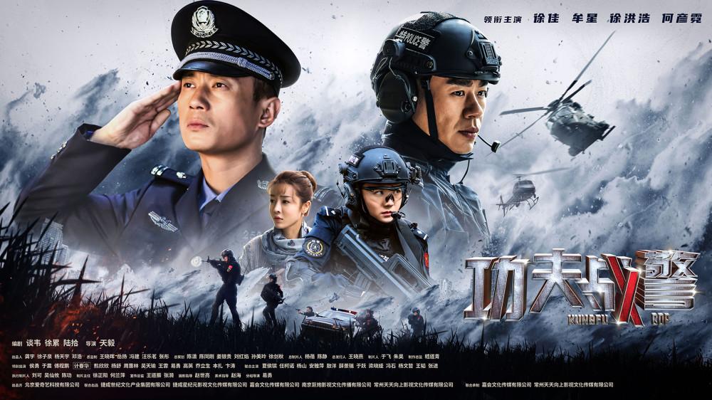 電視劇功夫戰警在線觀看 功夫戰警1-42集電視劇免費播放