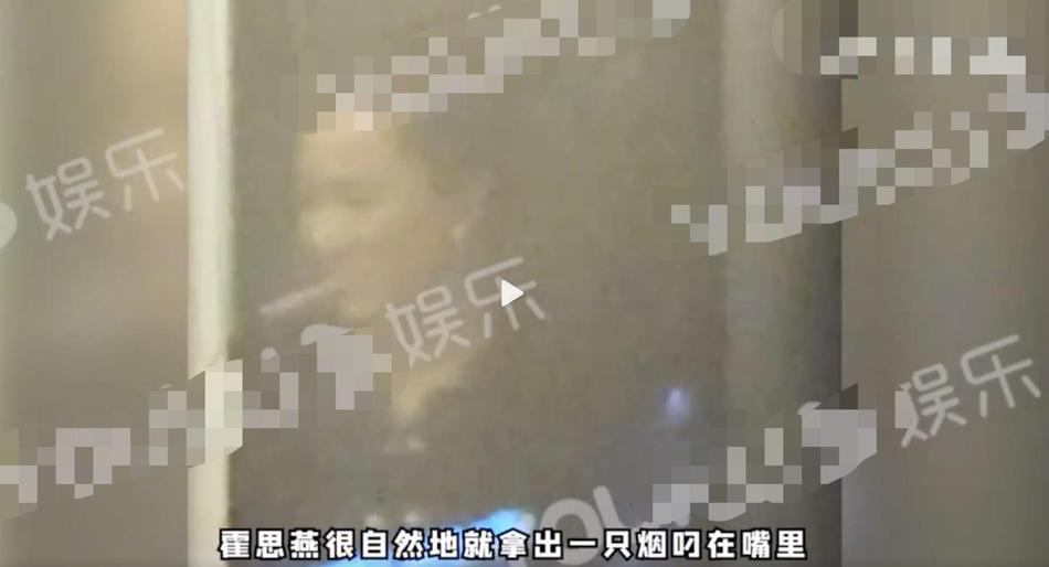 霍思燕室內抽煙被拍畫面曝光 點煙動作嫻熟姿勢老練