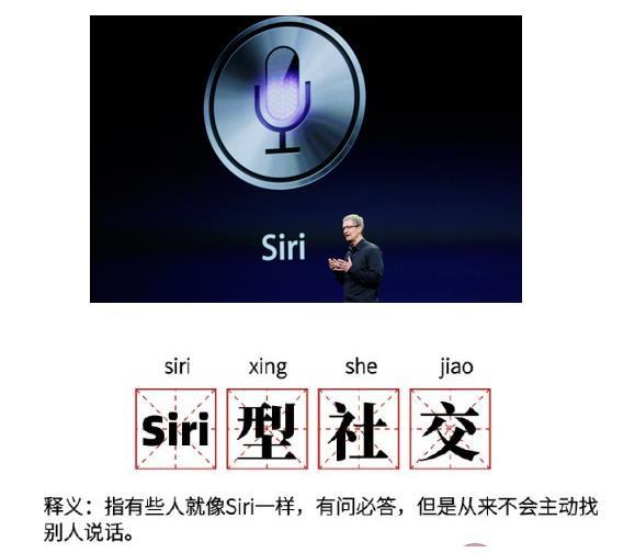 Siri型社交是什么意思?Siri型社交方式介绍