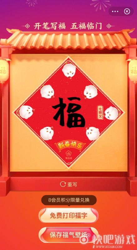 2021牛年集五福2月1日正式开始 支付宝今日上线写福字新玩法