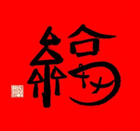 马云写的敬业福字图片2021_马云敬业福字图片大全_马云今年写的福字