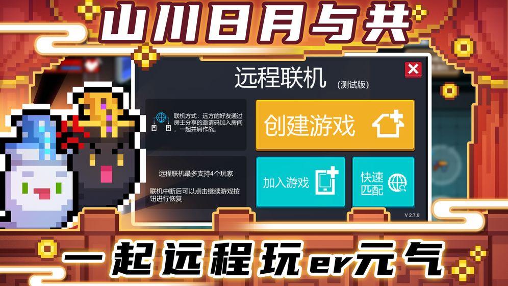 元气骑士3.0.0版本新关卡开启!新增17款中华戏曲系列皮肤