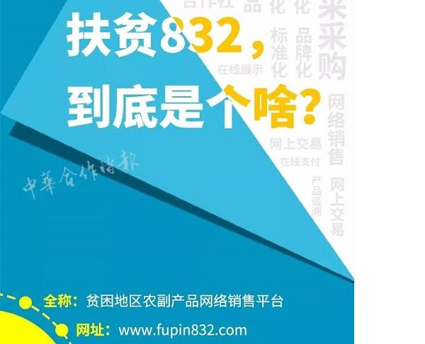 832扶贫平台扶贫832是什么意思?832扶贫平台采购交易流程介绍