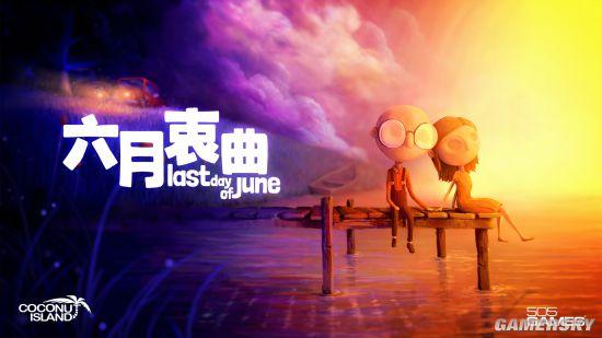 唯美游戏《六月衷曲》即将登陆WeGame!为你带来一段扣人心弦的爱情故事