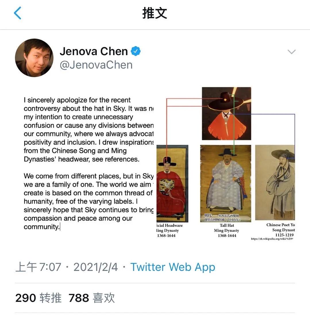 光遇明制帽事件陈星汉推特最新回应