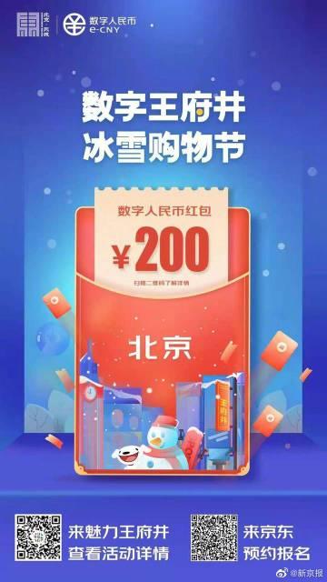北京数字人民币红包怎么领?北京发放5万个数字人民币红包