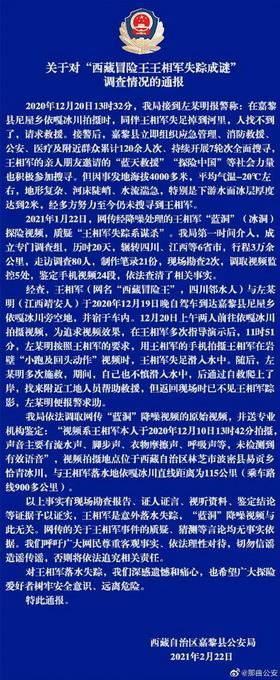 西藏冒险王遭谋杀?警方:系意外落水 西藏冒险王死亡事件脉络详情进展