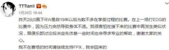 英雄联盟FPX打野Bo已确认打假赛