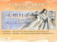 食物语天机九重版本2月27日开启 国色天香活动限时复刻
