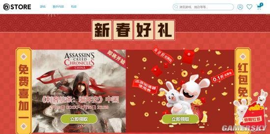 育碧商城新春促销开启 免费领《AC编年史》中国