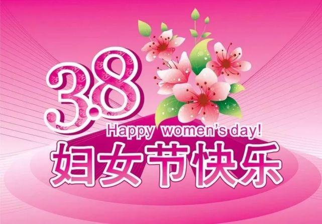 三八妇女节祝福语 妇女节祝福语简短优美