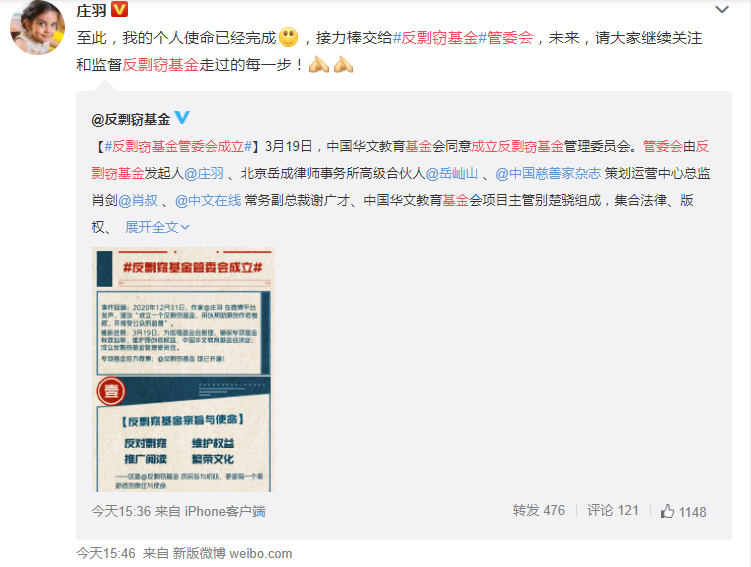 庄羽发文反剽窃基金会成立 反剽窃基金是干嘛的