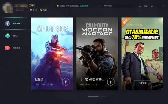 腾讯网游加速器被曝低价卖Steam离线版游戏