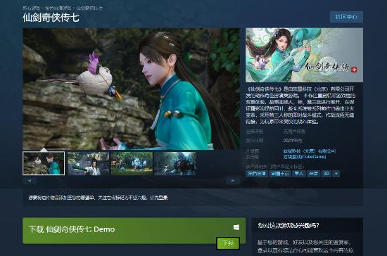 《仙剑7》Demo上线Steam 展示剧情内容 附最低游戏配置