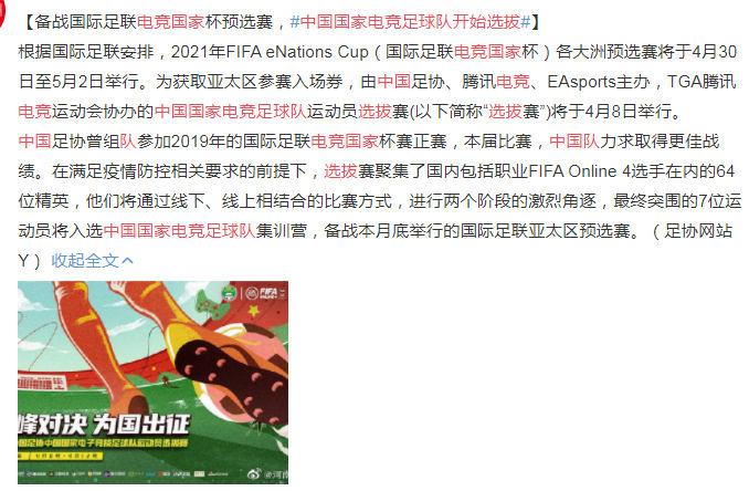 中国国家电竞足球队开始选拔 网友迷惑这是踢足球还是打电竞