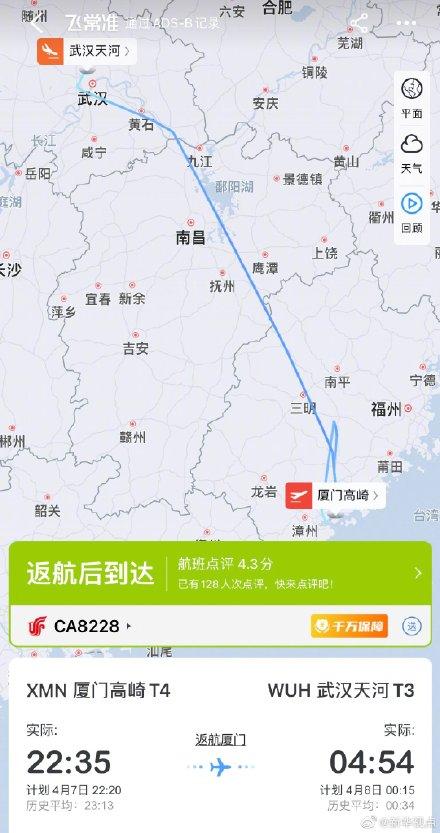 厦门飞武汉航班因乘客谎称有炸弹返航 最新官方回应