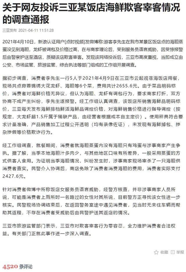 海南省长回应三亚海胆事件 三亚海胆事件来龙去脉回顾