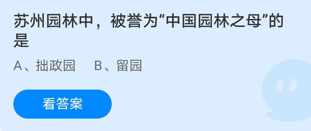 中国园林之母蚂蚁庄园 蚂蚁庄园5.1答案 苏州园林被誉为