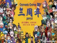 GameraGame展明日开启 公布《烟火》新作消息附直播房间号