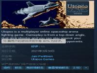 Steam喜加一:太空战斗《Utopos》免费领 原价37元