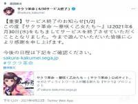 《樱花大战》手游宣布关服,开发费用30亿仅运营4个月
