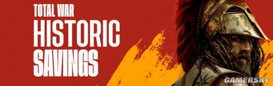 全战系列Steam特惠:《三国》134元 多款DLC史低