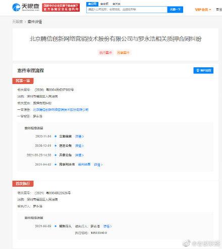 罗永浩被执行超1800万 交个朋友回应罗永浩被执行超1800万