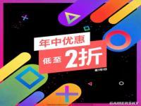 """PS港服""""年中优惠""""上线 《天穗之咲稻姬》首迎七折"""