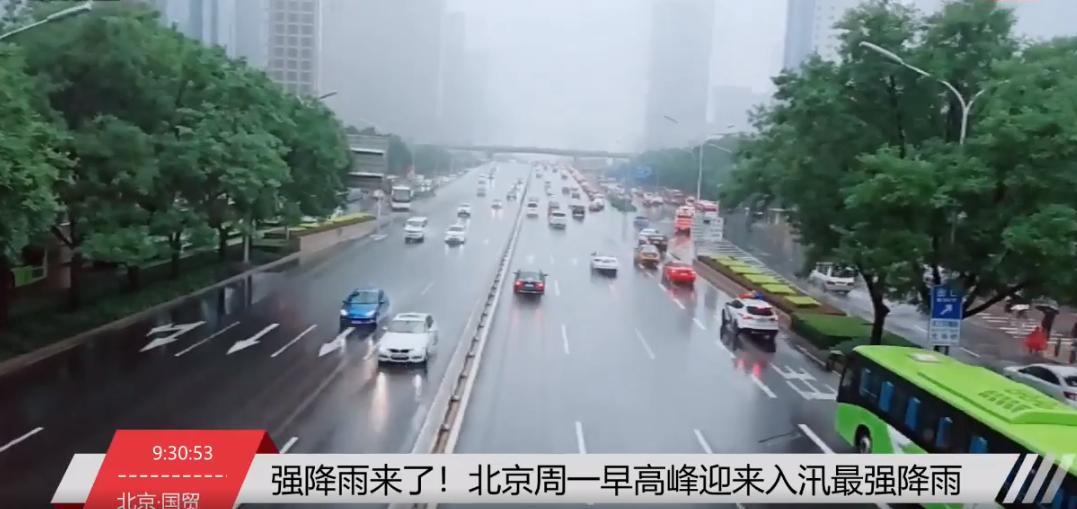 直播:北京入汛最强降雨 北京大暴雨建议弹性或错峰上下班