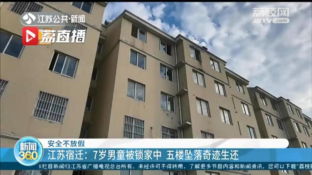 男童被锁家中5楼坠落奇迹生还 具体怎么得救的