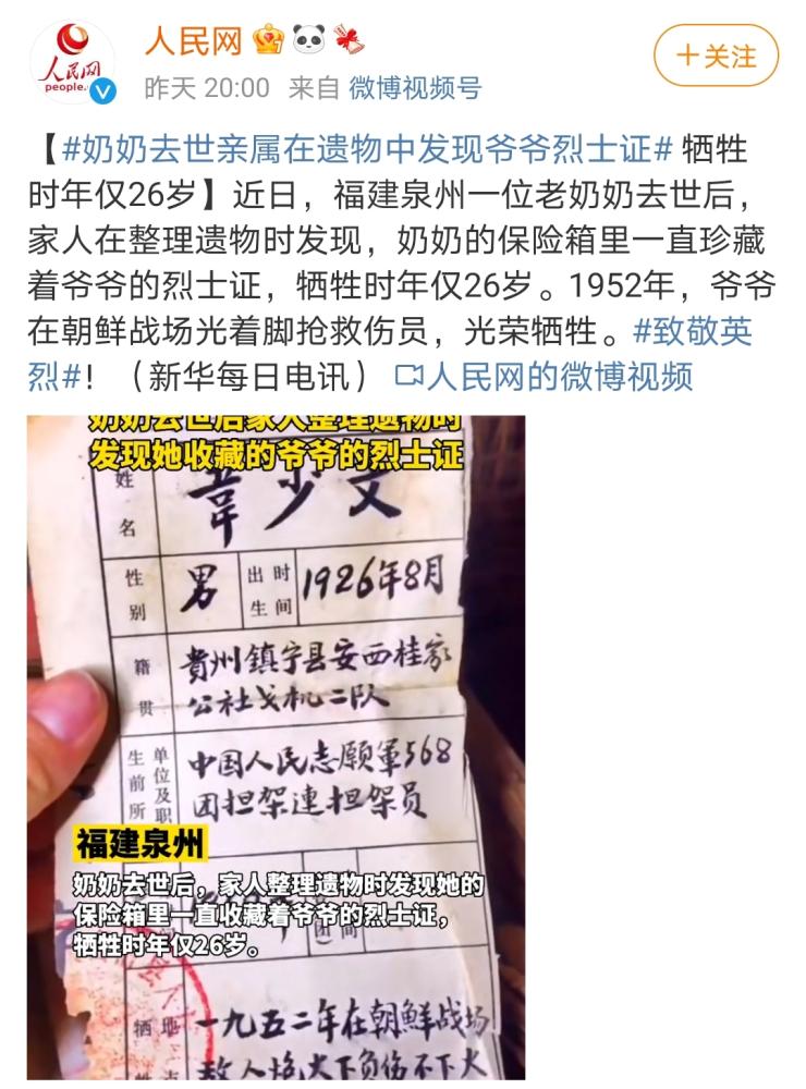奶奶去世亲属在遗物中发现爷爷烈士证 牺牲时年仅26岁