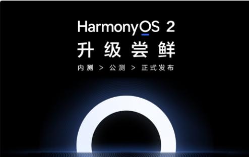 鸿蒙3.0什么时候发布?鸿蒙3.0适配机型第四批机型公布