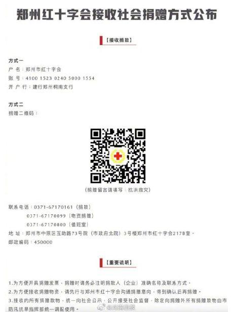 郑州暴雨怎么捐款?郑州市红十字会抗洪救灾捐赠方式汇总