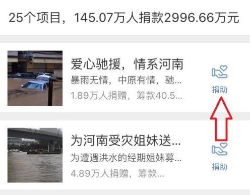 微博怎么给河南捐款?微博给河南捐款流程渠道介绍