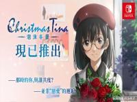 《Christmas Tina -泡沫冬景-》今日正式登陆Switch
