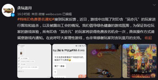 """《贪玩蓝月》玩家ID含\""""吴亦凡\""""被追杀:可免费改名"""
