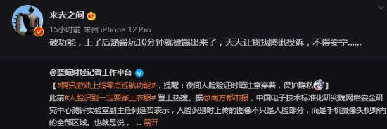 """微博CEO吐槽腾讯游戏的""""破功能"""" 腾讯回应亮了"""