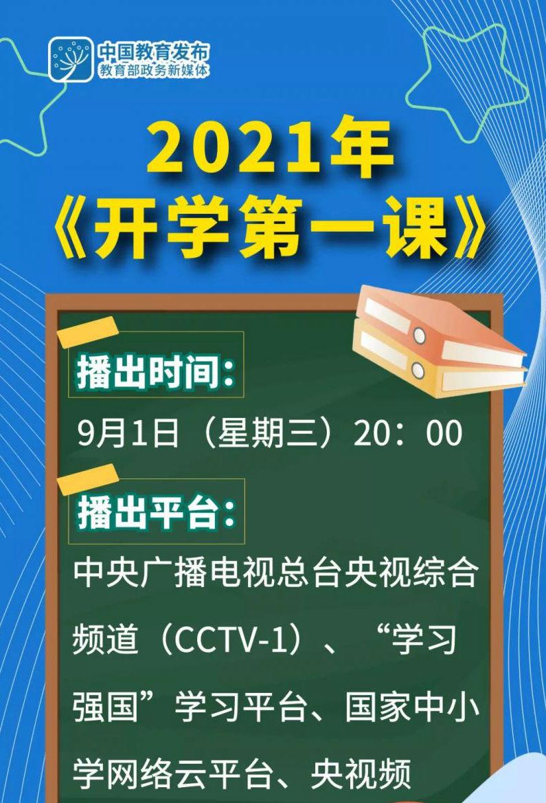 2021秋季开学第一课央视 开学第一课2021年秋季直播视频