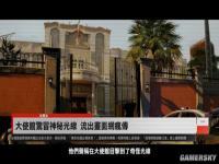 《彩六围攻》联动异种活动今日开启 探索被感染领事馆