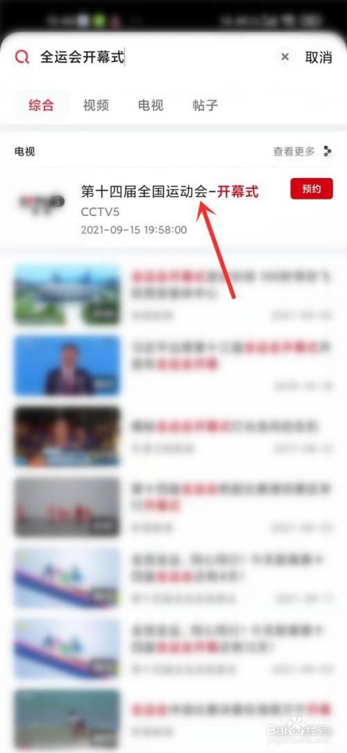 2021年陕西全运会开幕式直播在哪看