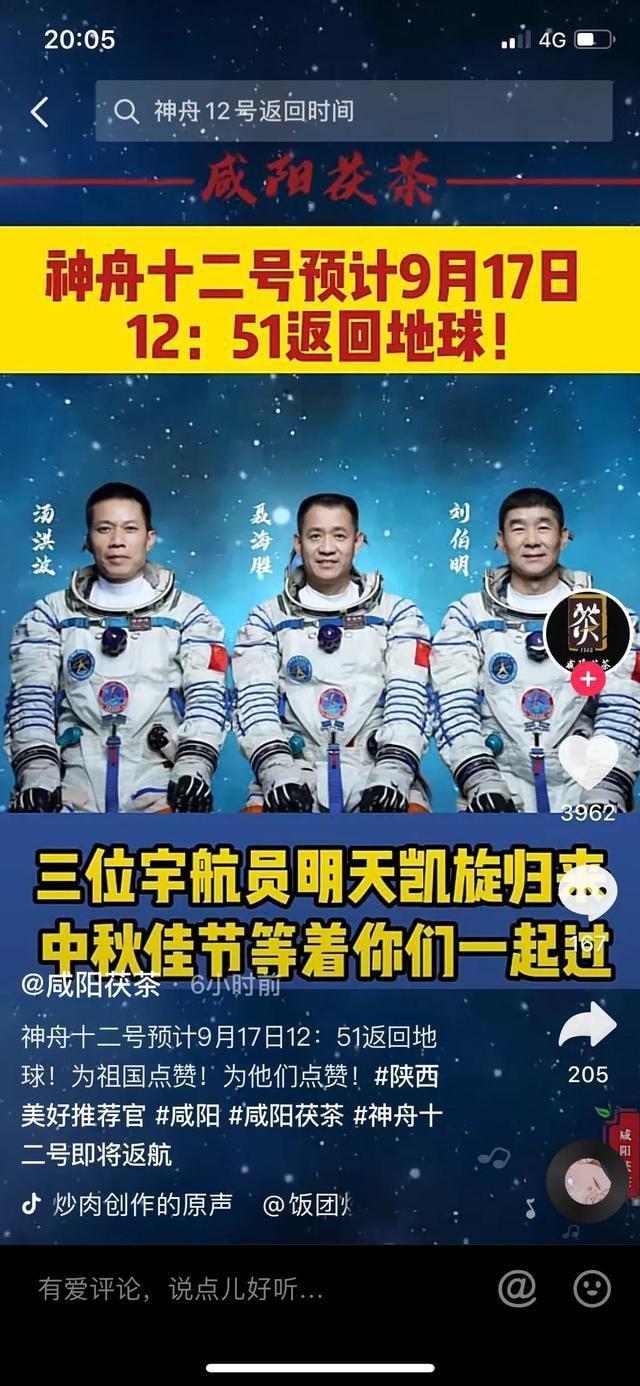 航天员落地后最想吃面 神十二航天员返回东风着陆场直播