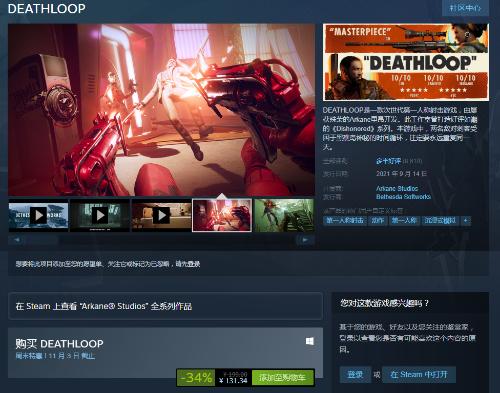《死亡循环》迎首次特惠 Steam标准版售价131元
