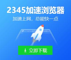 2345加速浏览器(标准版和安全版)V10.7_下载