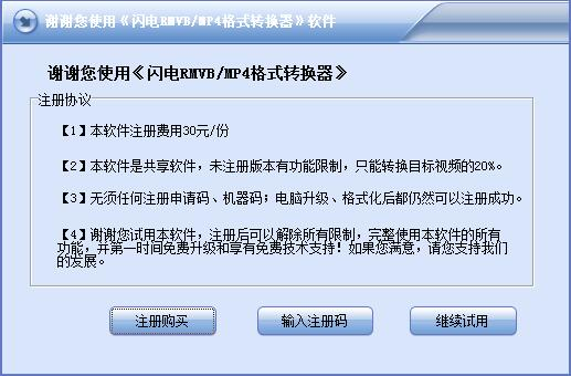 闪电RMVB/MP4格式转换器下载