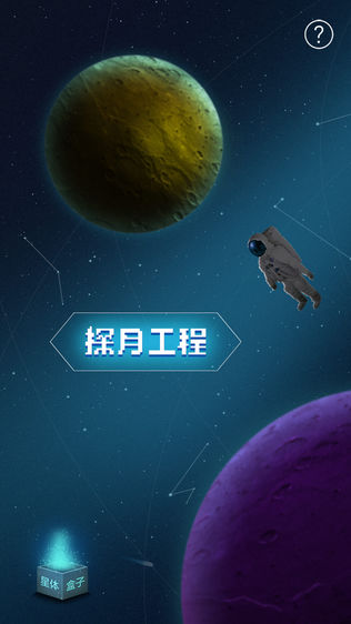 AR探月之旅